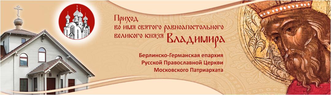 Приход Святого равноапостольного князя Владимира