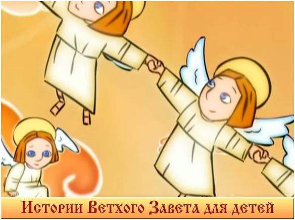 Истории Ветхого Завета — православные мультфильмы