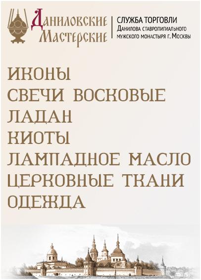 Интернет-магазин «Даниловские мастерские»